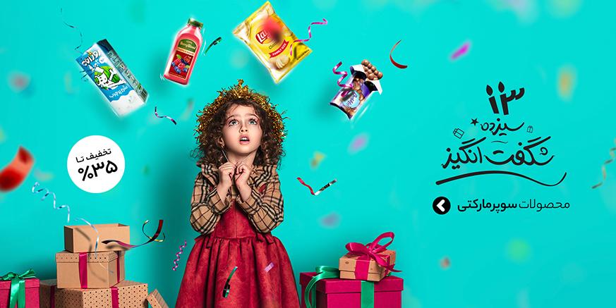 محصولات سوپر مارکتی در مرکز خرید فرامال-1