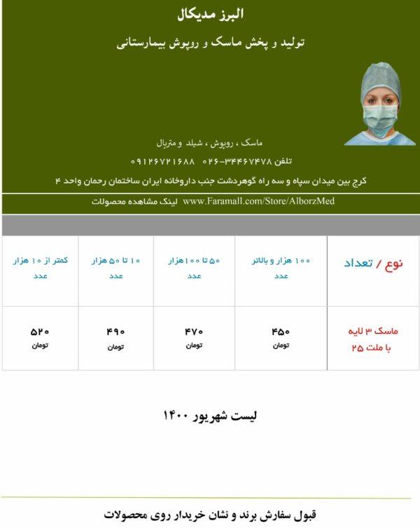 ماسک ملت 25گرم البرز مدیکال در مرکز خرید فرامال