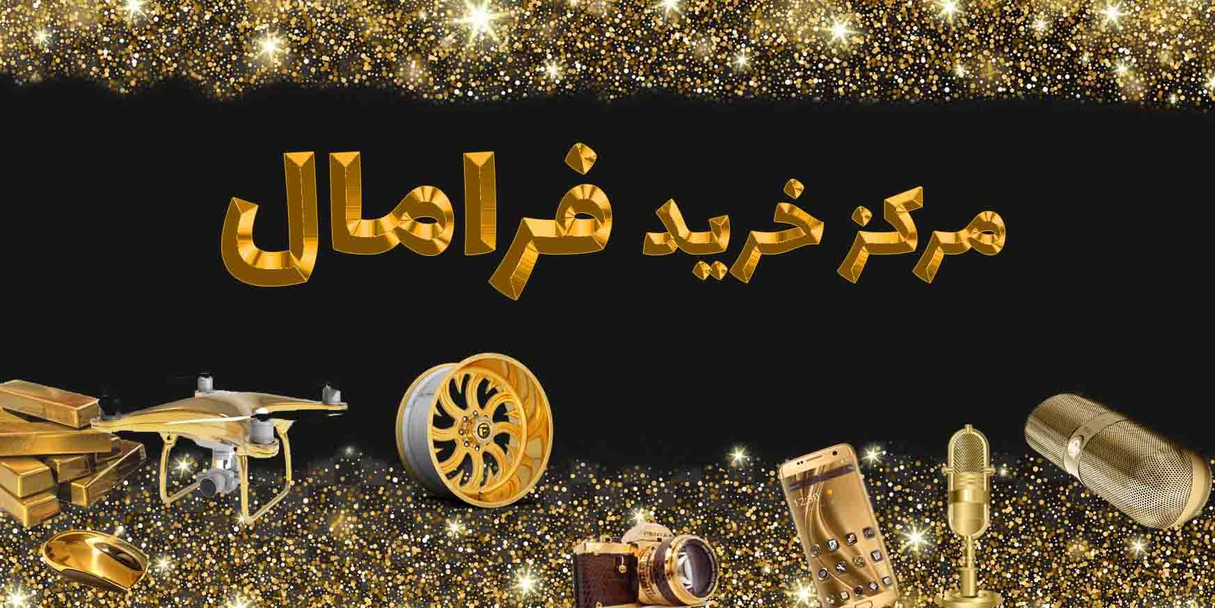 مرکز خرید طلا در فرامال