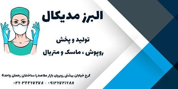 پخش عمده ماسک البرز مدیکال در مرکز خرید فرامال